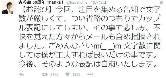 古谷彻因推特发言道歉