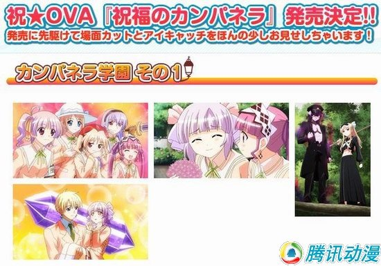 美少女后宫[祝福的钟声]将发售OVA