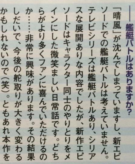 《青春波纹》制作人谈OVA