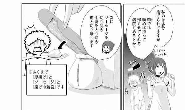 日本漫画家接受变性手术 创作《为了成为女孩子》