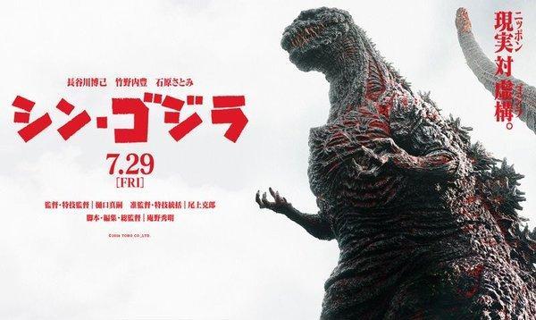 《真・哥斯拉》日本票房超越好莱坞《哥斯拉》