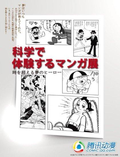 """""""科学体验漫画展""""即将在日本举行"""