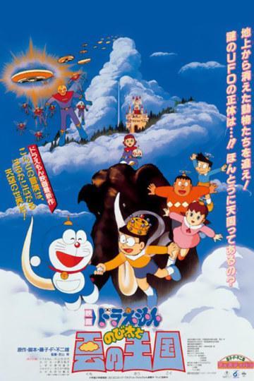 网友热议:旧版《哆啦A梦》剧场版哪部经典