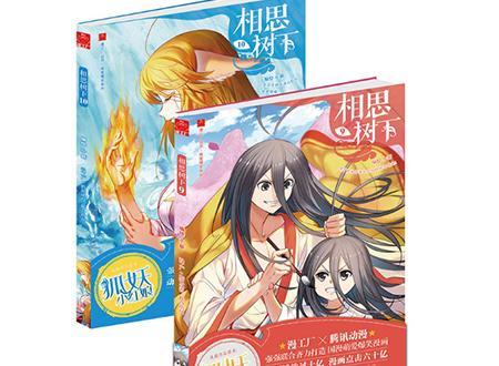 超人气《狐妖小红娘》漫画单行本9、 10册暑期火热来袭