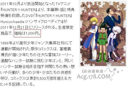 《全职猎人》新TV版DVD12月将发售