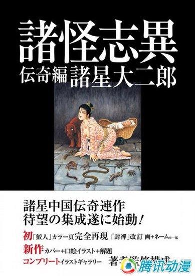 中国传说背景漫画[诸怪志异]将售