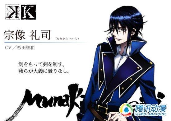 原创动画企划《K》主演声优已公布