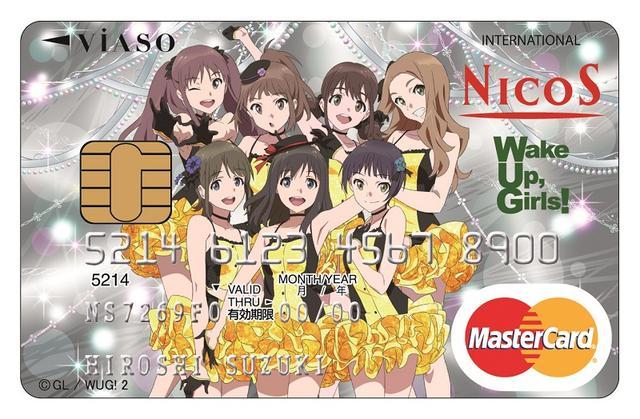 三菱銀行聯合《Wake Up, Girls!》推信用卡