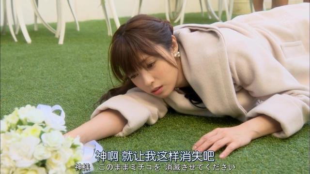 超爱吃肉的三无废柴女 深田恭子哪部日剧最可爱
