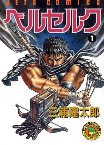 《龙珠》责编批评《剑风传奇》漫画