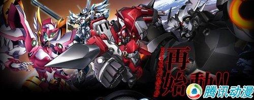 动画[超级机器人大战]金秋将放送