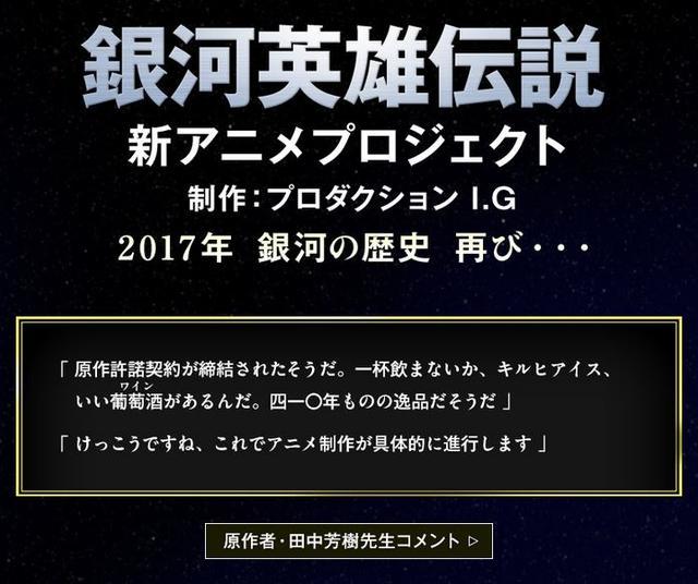 《银河英雄传说》新动画官方网站上线