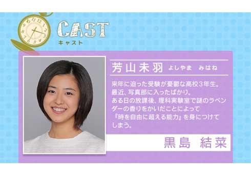 《穿越时空少女》日剧版女主选角受质疑