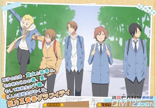 《少年同盟》声优追加 分两季播放