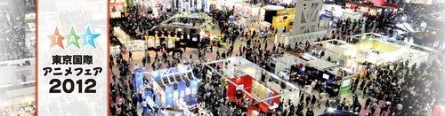 东京国际动漫节2012今年3月份开幕