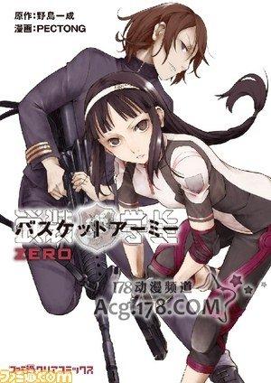 《武装中学生》漫画和小说即将发售