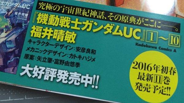 《机动战士高达UC》第11卷明春发售