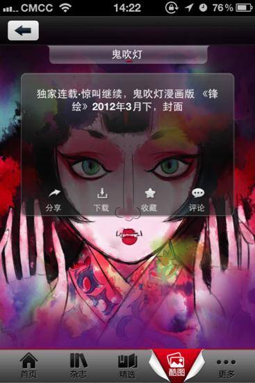 《锋绘》媒体漫画平台简介