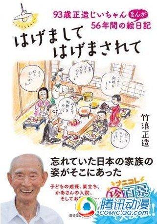 93岁漫画家出道作初卖即登销量榜