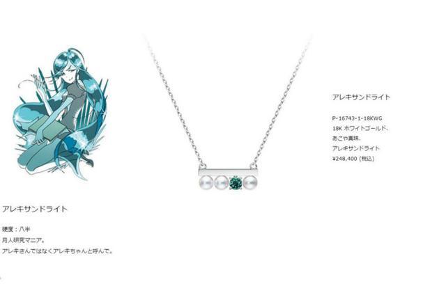 价格感人!《宝石之国》与TASAKI推出联动珠宝