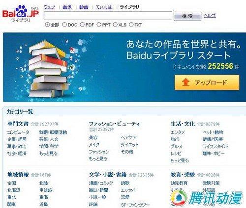 日本百度遭抗议 非法阅览问题爆发