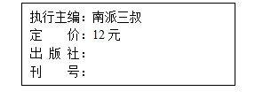 《漫绘SHOCK》杂志简介