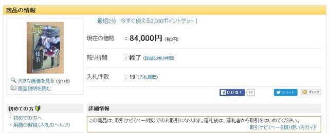 一张8万日元!街机版《舰娘》卡片炒出天价