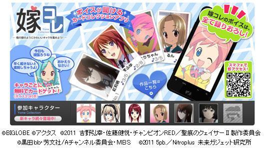 手机APP《新娘梦工厂》宣布8月下线