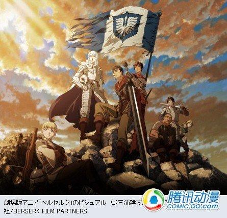《剑风传奇》将参展国际动画电影节