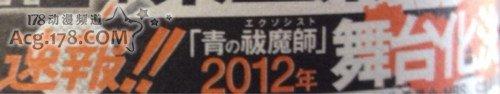 《青之驱魔师》2012年舞台剧化决定