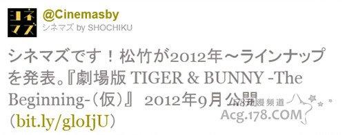 《老虎和兔子》首部剧场版9月上映