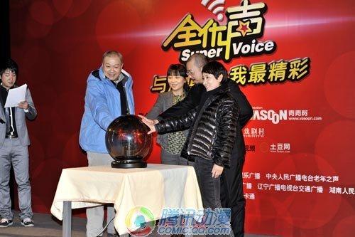 全优声中国首届声优大赛正式启动
