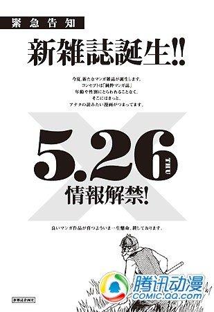 新坑源 集英社新漫画杂志今夏发行