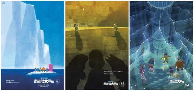 《哆啦A梦》剧场版海报被指借鉴知名萝莉杂志