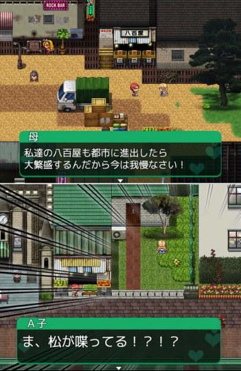 被松树壁咚!日本再出奇葩恋爱游戏
