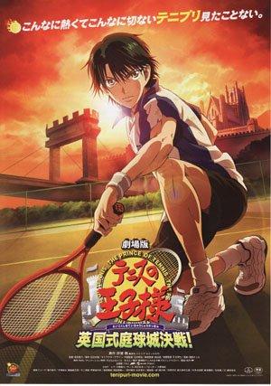 《网球王子》剧场版DVD明年3月发售