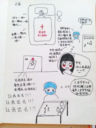 """""""萌护士""""手绘漫画实习日记 网友点赞!"""