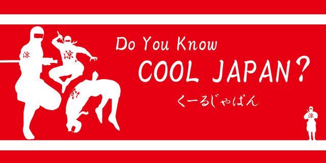 """日本艺人GACKT公开抨击""""COOL JAPAN""""项目"""