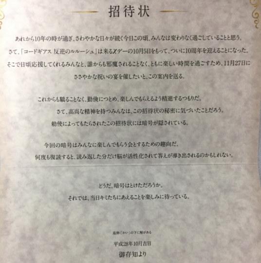 网友破解《叛逆的鲁鲁修》10周年招待券暗语 或暗示第三季