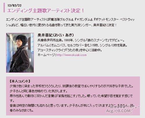 动画《黄昏乙女×失忆》公布新海报