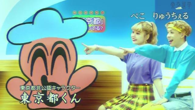 东京投票宣传动画太魔性