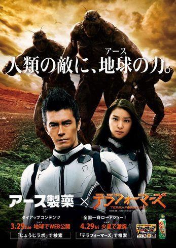 日本著名杀虫剂公司赞助《火星异种》真人电影