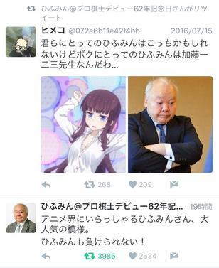 网友脑补《NEW GAME!》日富美与同名胖老头的关系
