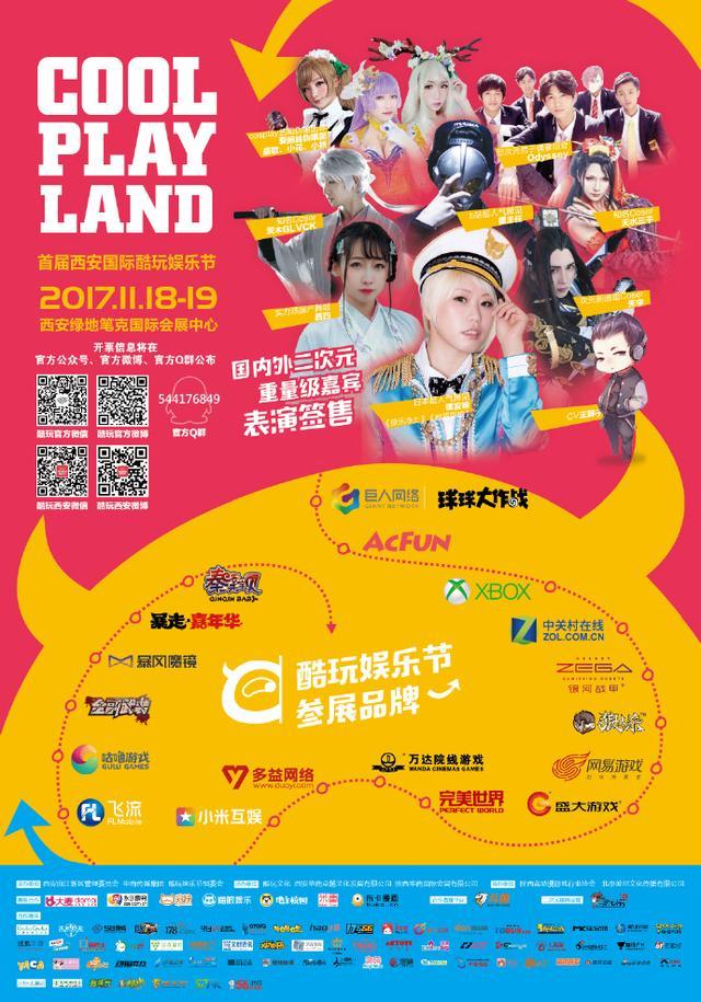 【西安】COOLPLAY首届西安国际酷玩娱乐节 11月18日、19日上演游戏电竞二次元粉丝狂欢-ANICOGA