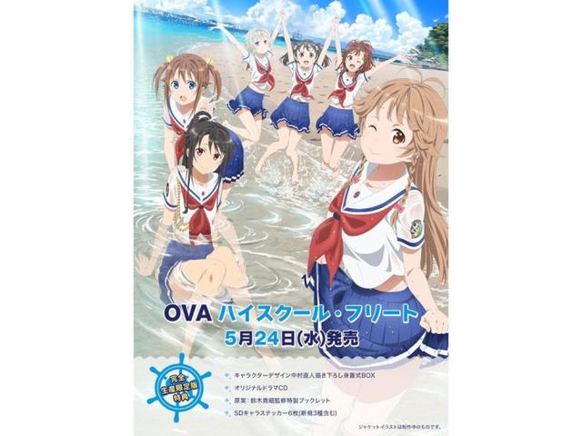 两篇48分钟 《青春波纹》OVA预约开始
