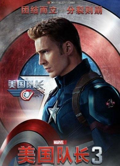 侧颜逆天!《美国队长3》曝中文角色海报
