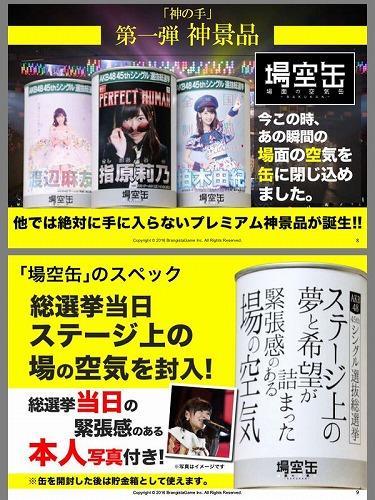 手游奖品竟是AKB48选举现场空气!
