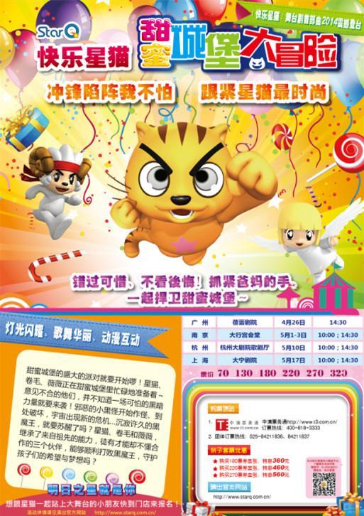 《快乐星猫之甜蜜城堡大冒险》预告图片