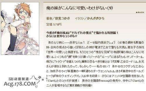 《俺妹》轻小说第九卷最新情报公开