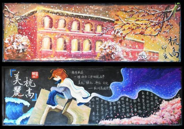 杭州高中生绘制《你的名字.》黑板报 水准堪比宣传海报图片